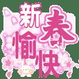 台灣新年快樂2020