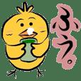 幸福の黄色いトリ チャッピィ2