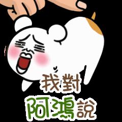 Rats love :say to you- A Hong.