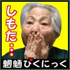 ★ 沖縄のおばあ(11)関西弁① ★