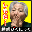okinawa no grandma, funny & cute vol.11