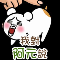 Rats love :say to you- A Yuan,