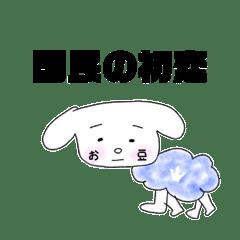 ひつじのじーくん おまめVer.