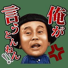 Gaki No Tsukai Ya Arahende 有聲貼圖第2彈