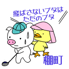 Tanamachi's.fun golf Sticker(pig)
