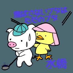 Mizuhashi's.fun golf Sticker(pig)
