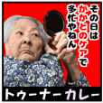 okinawa no grandma, funny & cute vol.12