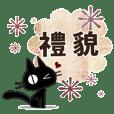 黑貓禮貌的信