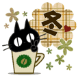 Sticker. black cat10(tw)