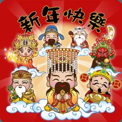 眾神祝福你-新年快樂