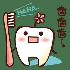 快樂牙齒生活!牙齒的少年