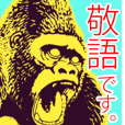 and gorilla / vivid honorific version