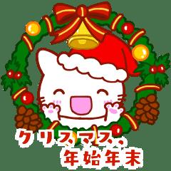 しらタマ 7 【クリスマス、年始年末】