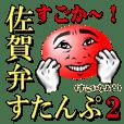 あるある佐賀弁 方言すたんぷ(その2)