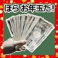 【あけおめ】新年☆お金スタンプ【お年玉】