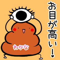 Wakana Kawaii Unko Sticker