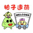 Pomelo legend - welcome to pomelo's life