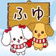 Toy poodle winter sticker