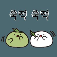 かわいい よもぎ & 米もち(Kor)