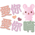 CUTE Mouse Animated sticker-1
