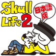 Skull life 2 Japanese version