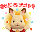 Sylvanian Families Christmas & New Year
