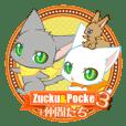 双子猫ズックとポッケ【第3弾】 +仲間達