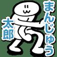 神の試作品「まんじゅう太郎」