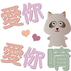 CUTE Raccoon Animated sticker-1