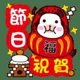 日本 祝日/休日/節句/祝う- 日常実用祝福