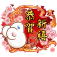 Happy new year festival cute limited