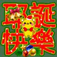 小鼠旺旺耶誕新年雪花祝福大字