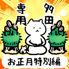 多田のお正月年賀状名前スタンプ