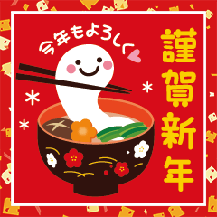 New Year sticker with smile