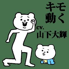異常激動★Betakkuma 2(配音:山下大輝)