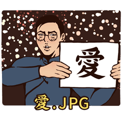 八點檔大戲 愛火纏綿 6-愛點JPG