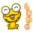 しあわせの黄色いカエル