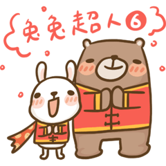 SuPER Bunny V.6: Happy Chinese New Year