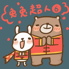 兔兔超人6:新春特輯