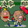 イモ人間 波零翔(ばれい しょう)