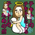 テキトーの神、降臨!!!