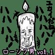 zumoの ローソク男vol.1