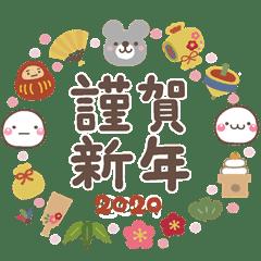 大人のやさしい年賀スタンプ【2020年子年】