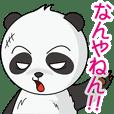 やさぐれパンダ関西弁 vol.1