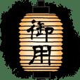 江戸遊び(男用)