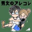 男女のアレコレ~ドラマティック篇~