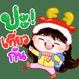 PakBung : Christmas & Happy NewYear