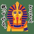 Congratulation of Pharaoh