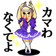 おかまバレリーナじゅんこ★カマすたんぷ★