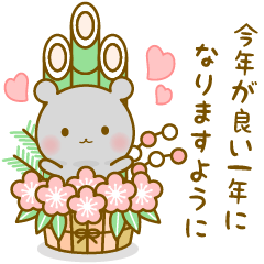 nezumichan Year-end and New Year